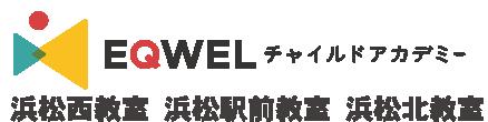 EQWELチャイルドアカデミー 浜松西教室・浜松駅前教室・浜松北教室